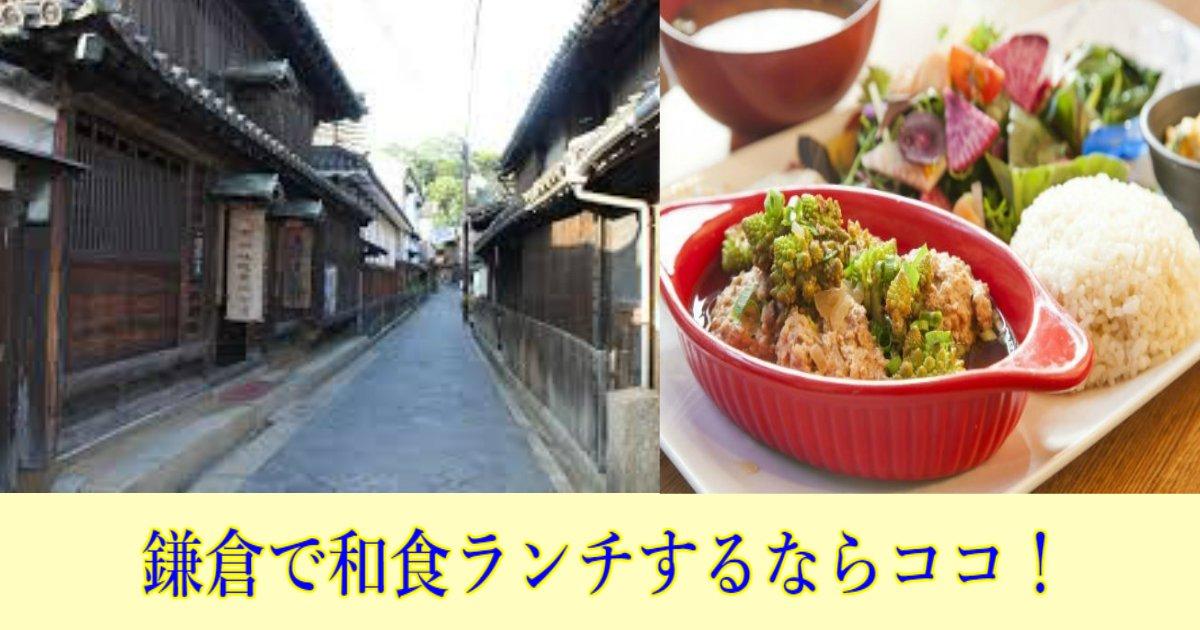 2 183.jpg?resize=1200,630 - 【鎌倉】本当に美味しい!鎌倉周辺の和食ランチにオススメのお店!