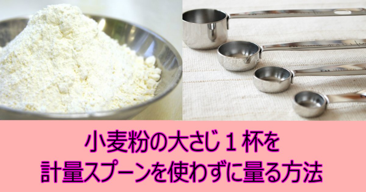 2 235.jpg?resize=1200,630 - 【裏技】小麦粉の大さじ1杯を計量スプーンを使わずに量る方法