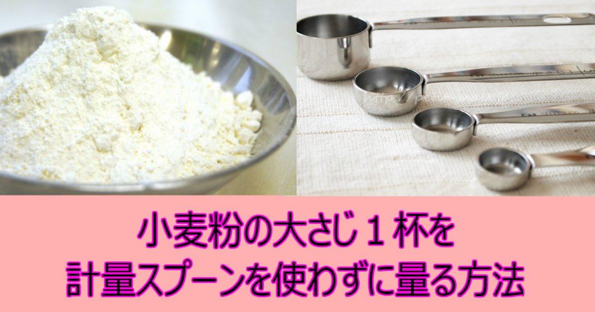 2 235.jpg?resize=412,232 - 【裏技】小麦粉の大さじ1杯を計量スプーンを使わずに量る方法