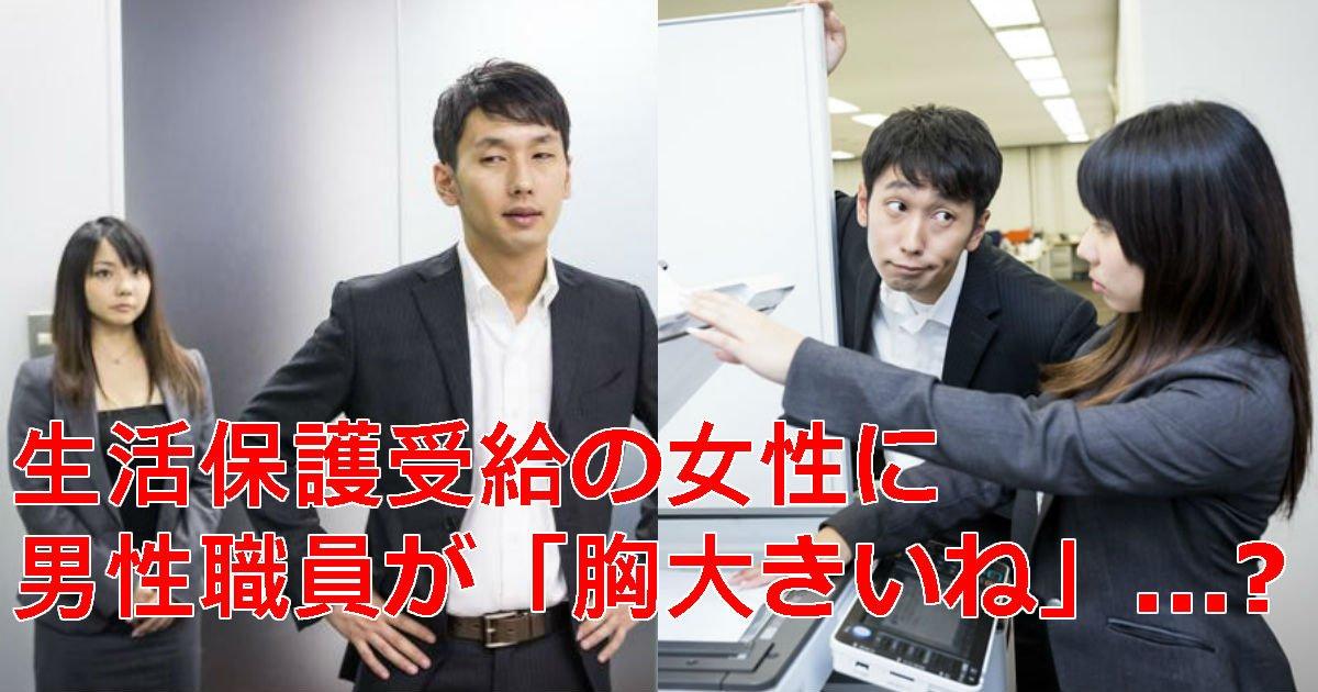 2 263.jpg?resize=1200,630 - 「胸が大きいですね」江戸川区の男性職員が生活保護受給の女性にセクハラ発言!
