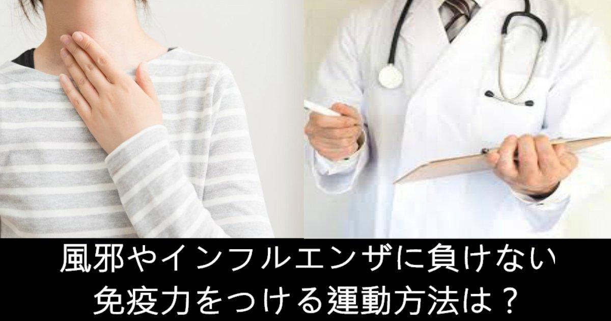 2 282.jpg?resize=300,169 - 【健康】風邪やインフルエンザと免疫力についてまとめてみた