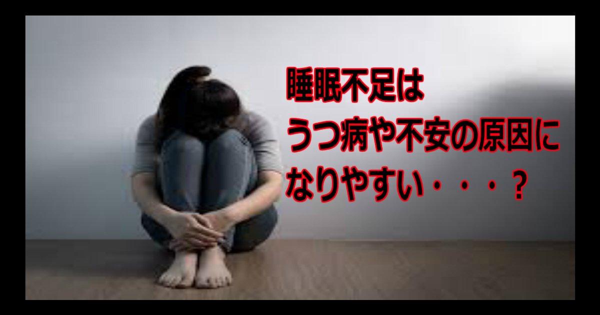 2 304.jpg?resize=300,169 - 【危険】今すぐ改善したほうがいい?!睡眠不足はうつ病や不安の原因になりやすい!