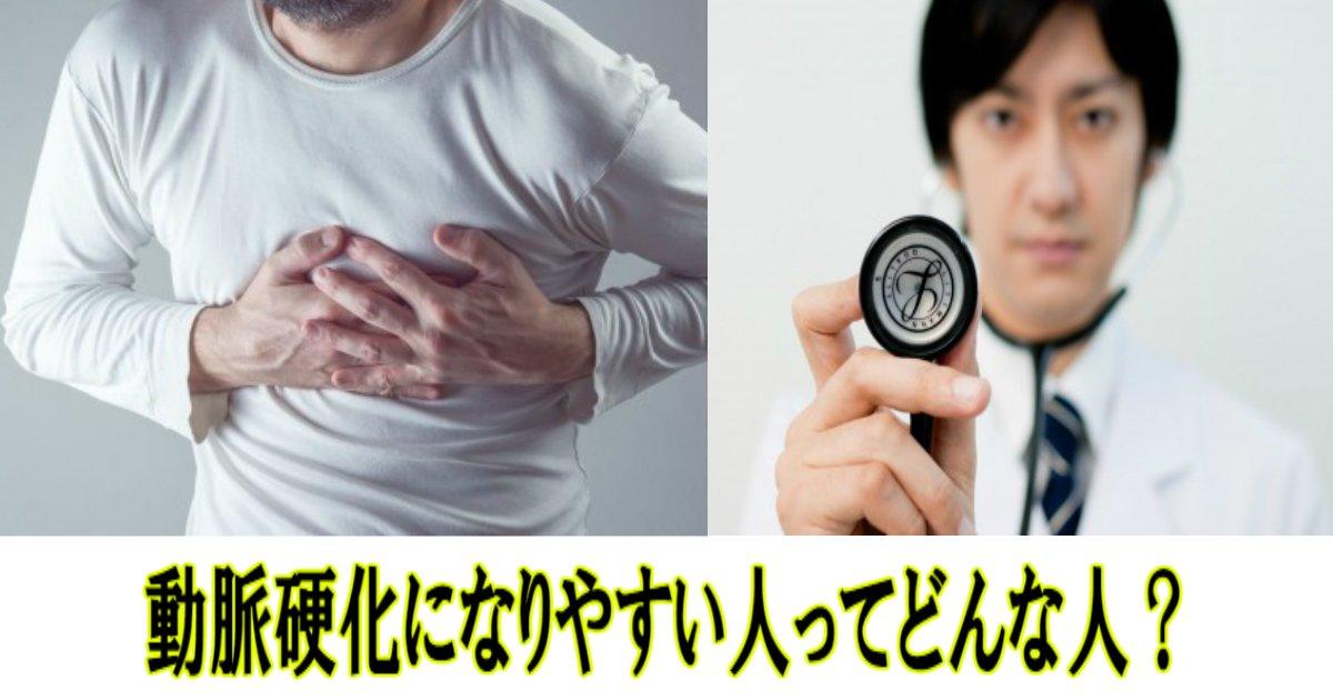 2 324.jpg?resize=1200,630 - どんな人が動脈硬化になりやすい?動脈硬化予防に一番いいのは「葉酸」?