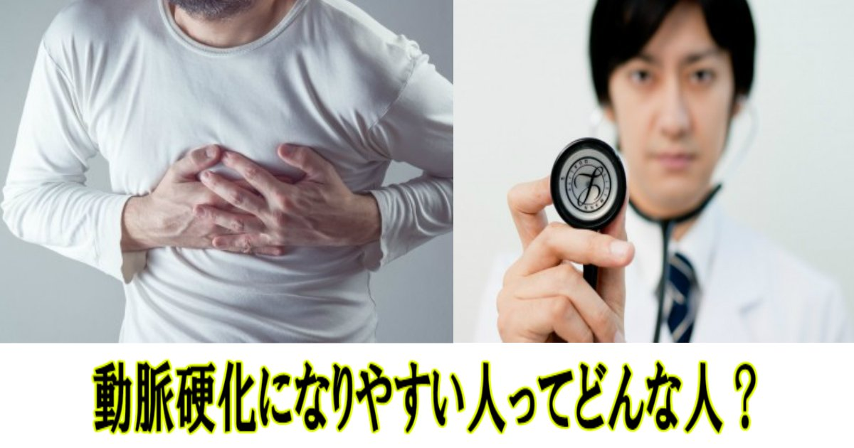 2 324.jpg?resize=300,169 - どんな人が動脈硬化になりやすい?動脈硬化予防に一番いいのは「葉酸」?