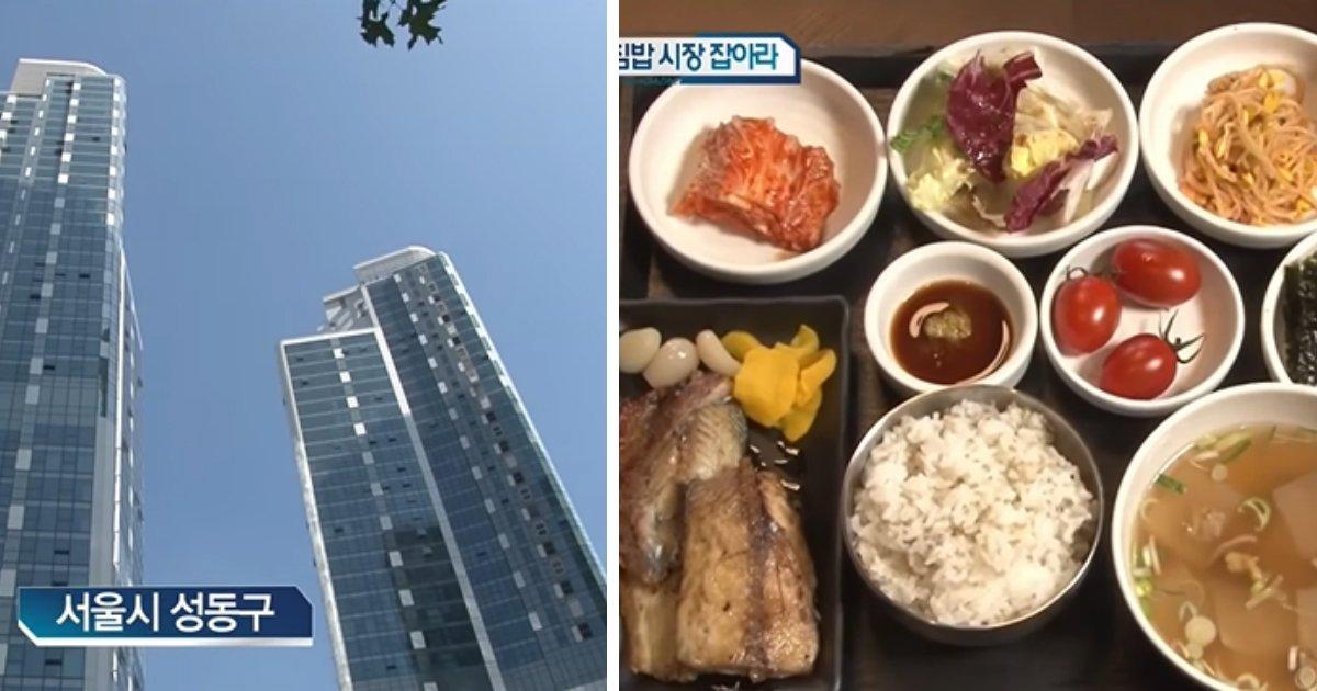 2 46.jpg?resize=1200,630 - 호텔 뺨치는 '조식'을 제공하는 서울 성동구 주상복합 아파트