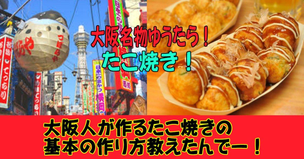 3 156.jpg?resize=412,232 - 大阪名物【たこ焼き】の基本レシピから具材やソースを変えてアレンジまで!