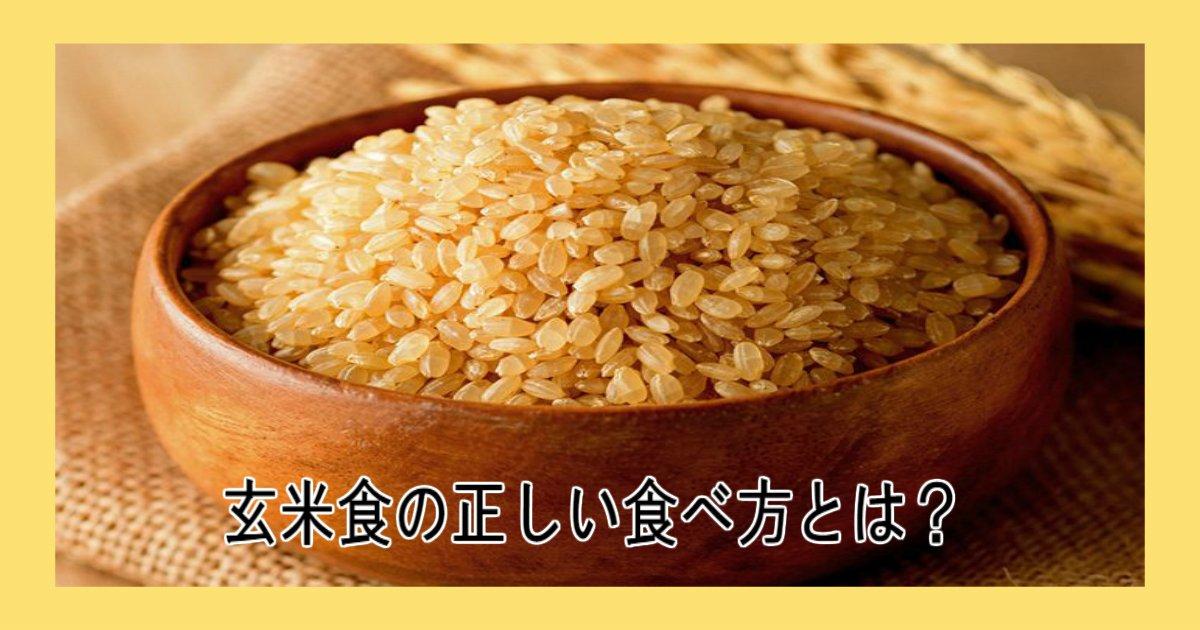 3 174.jpg?resize=1200,630 - 【健康】玄米食の正しい食べ方とは?