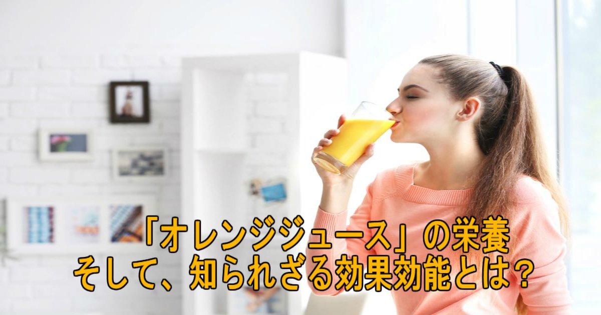 3 184.jpg?resize=1200,630 - 【健康】「オレンジジュース」の栄養&知られざる効果効能とは?