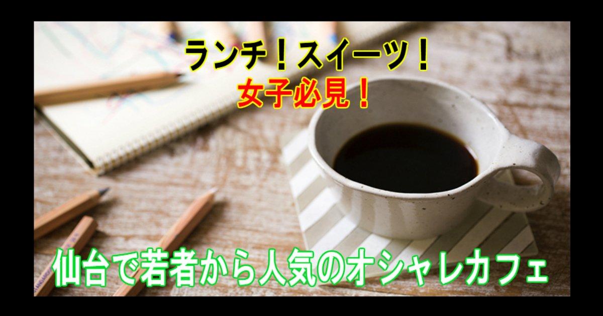 3 219.jpg?resize=412,232 - 【ランチ】【スイーツ】仙台で若者から人気のオシャレカフェ7選!