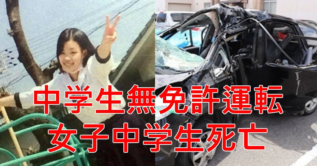 3 24.jpg?resize=1200,630 - 【中学生運転】安部心晴顔画像と5人の同乗者情報アリ!! 飲酒運転が事故の原因だった?