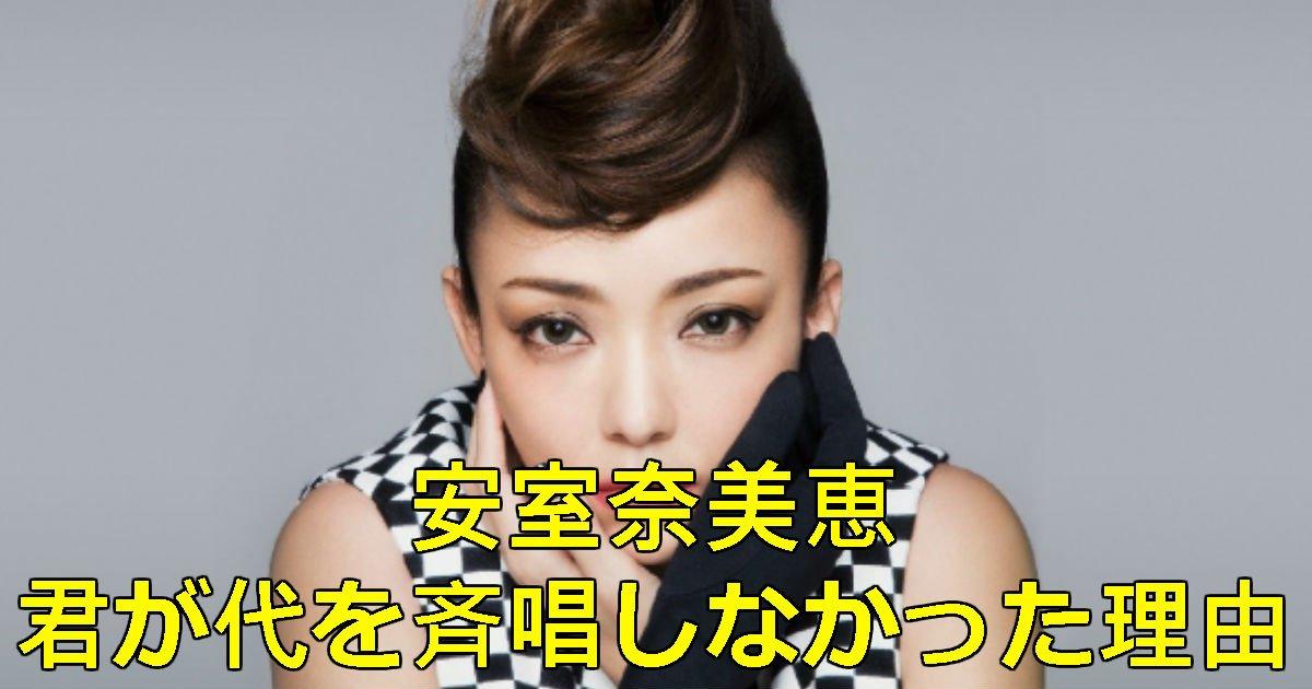 3 67.jpg?resize=1200,630 - 【話題沸騰】安室奈美恵が君が代を歌わない理由...それは一体???