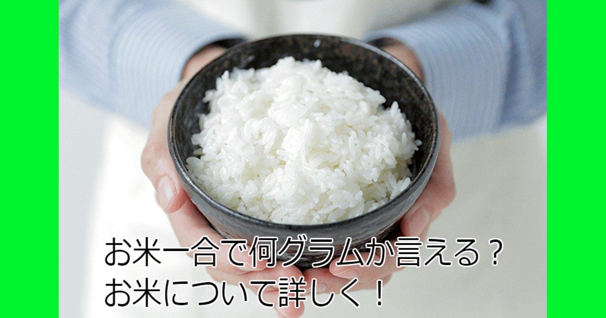 3 82.jpg?resize=300,169 - 【知識】お米一合で何グラムか言える?お米について詳しく!