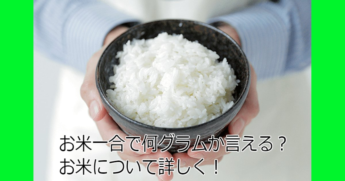 3 82.jpg?resize=648,365 - 【知識】お米一合で何グラムか言える?お米について詳しく!
