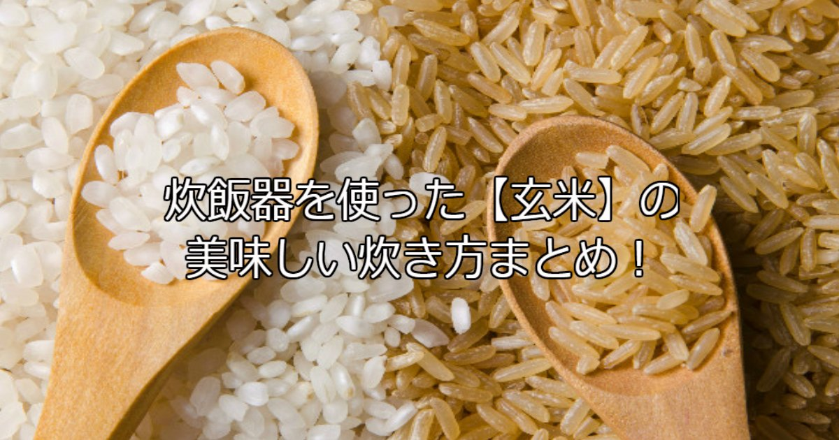 3 92.jpg?resize=1200,630 - 水加減と時間が何より大事!炊飯器を使った【玄米】の美味しい炊き方まとめ!