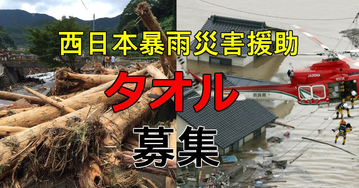 4 112.jpg?resize=648,365 - 【緊急】広島県タオル不足!!! 西日本豪雨災害援助のため災害支援リサイクルセンターがタオル緊急募集