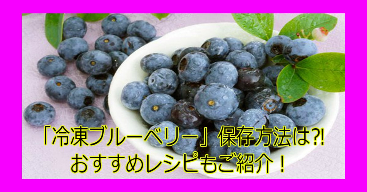 4 116.jpg?resize=300,169 - 「冷凍ブルーベリー」保存方法は⁈おすすめレシピもご紹介!