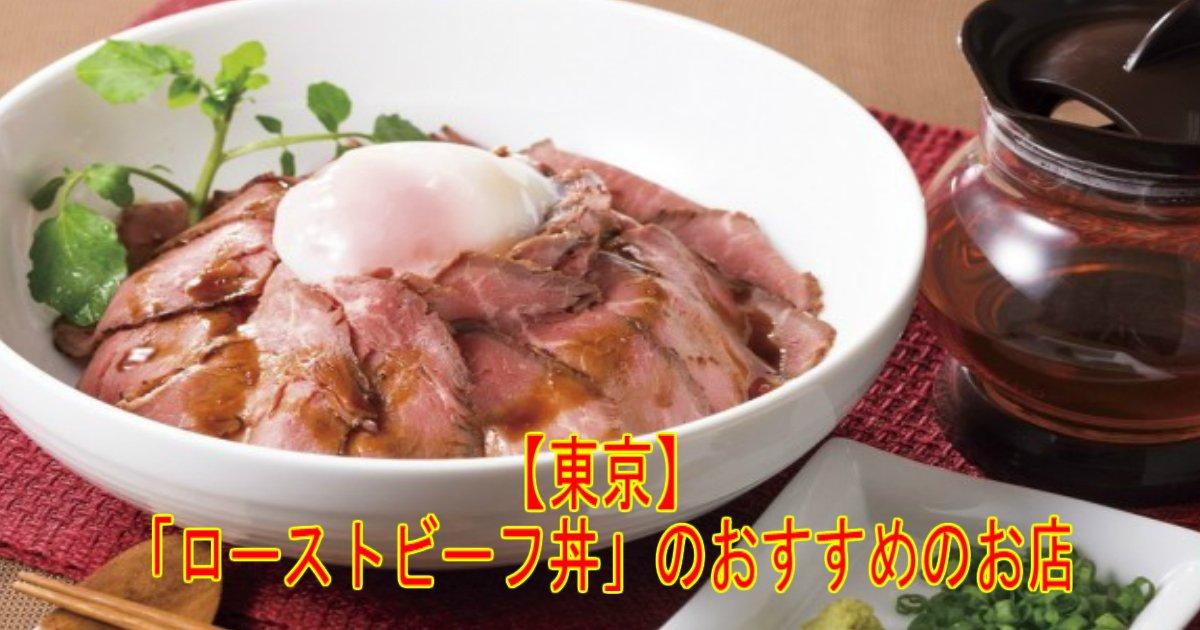 4 189.jpg?resize=1200,630 - 【東京】【ランチ】「ローストビーフ丼」のおすすめのお店5選!