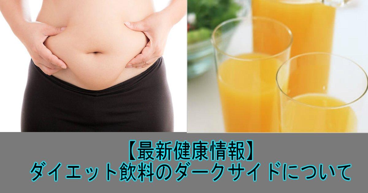 4 214.jpg?resize=1200,630 - 【最新健康情報】ダイエット飲料のダークサイドについて