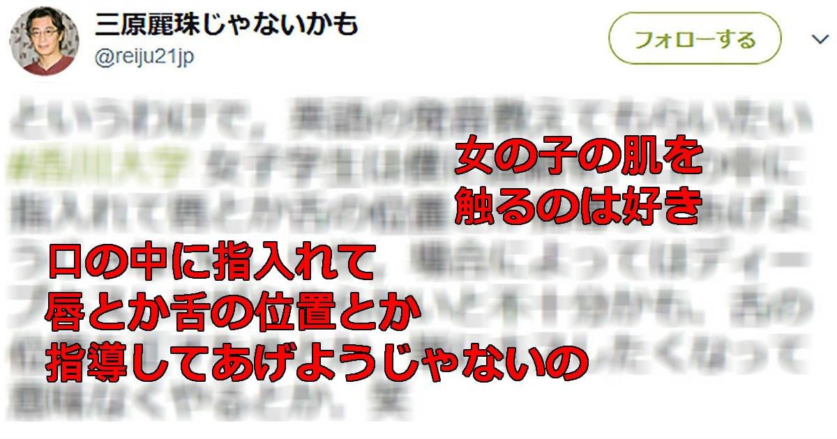 4 39.jpg?resize=1200,630 - 香川大学教授のTwitterがセクハラ的??「口に指入れて唇とか舌の位置とか指導しよう」「ディープキスやらないと不十分」