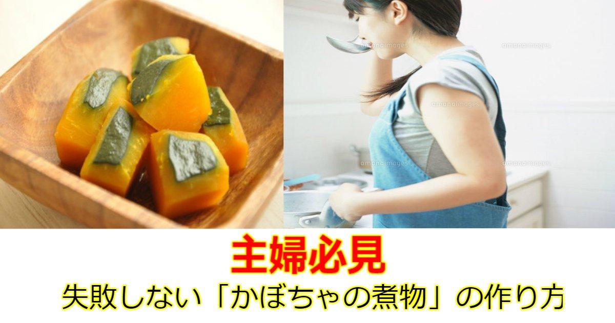 4 57.jpg?resize=648,365 - 【主婦必見】【料理】美味しくできる失敗しない「かぼちゃの煮物」の作り方とは?