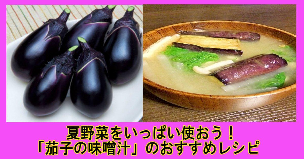 5 116.jpg?resize=300,169 - 【料理】リピーター続出?茄子をたくさん使った「茄子の味噌汁」のおすすめレシピをご紹介!