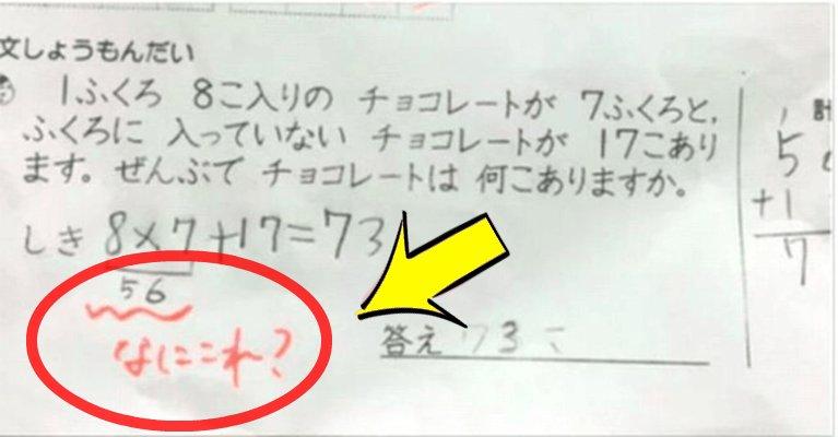5 44.png?resize=300,169 - 【批判殺到】「8×7+17=73」にバツを付ける小学校教師!!その理由は一体…??