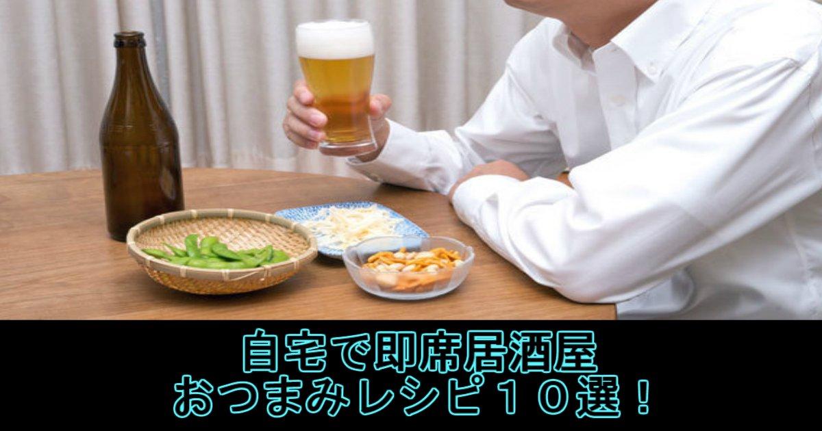 5 69.jpg?resize=1200,630 - 【ビールに合う】【時短】自宅で即席居酒屋おつまみレシピ10選!