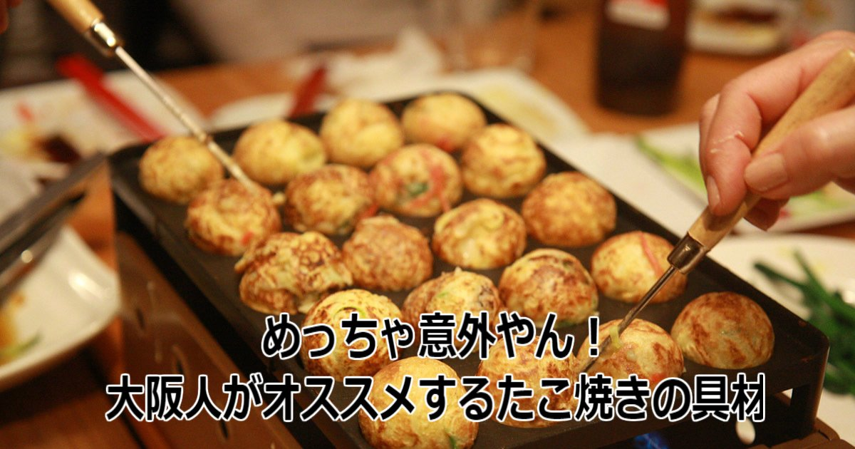 6 72.jpg?resize=300,169 - 【めっちゃ意外なものまで】オススメ&美味しいたこ焼きの具材10選!