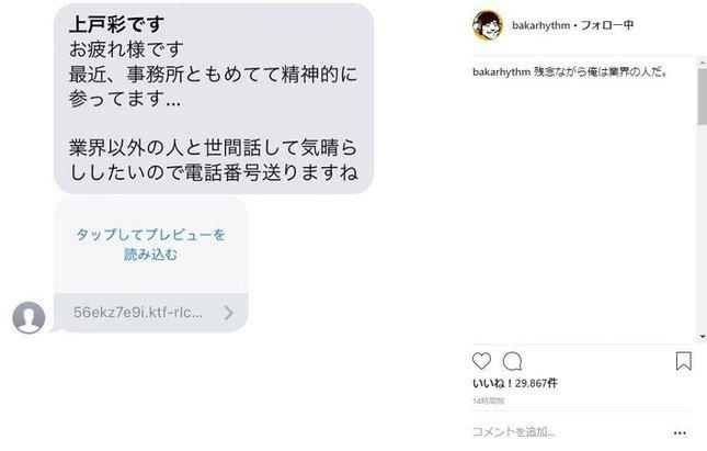 「バカリズム 上戸彩」の画像検索結果