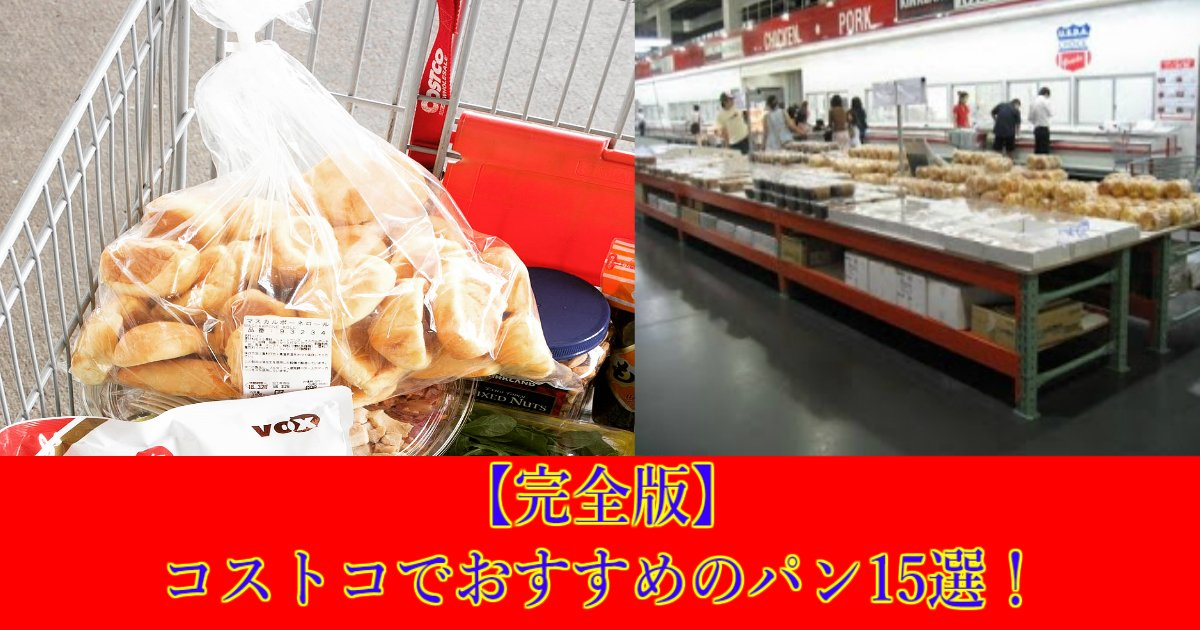 a 11.jpg?resize=300,169 - 【完全版】コスパ最強すぎ!コストコでおすすめのパン15選!