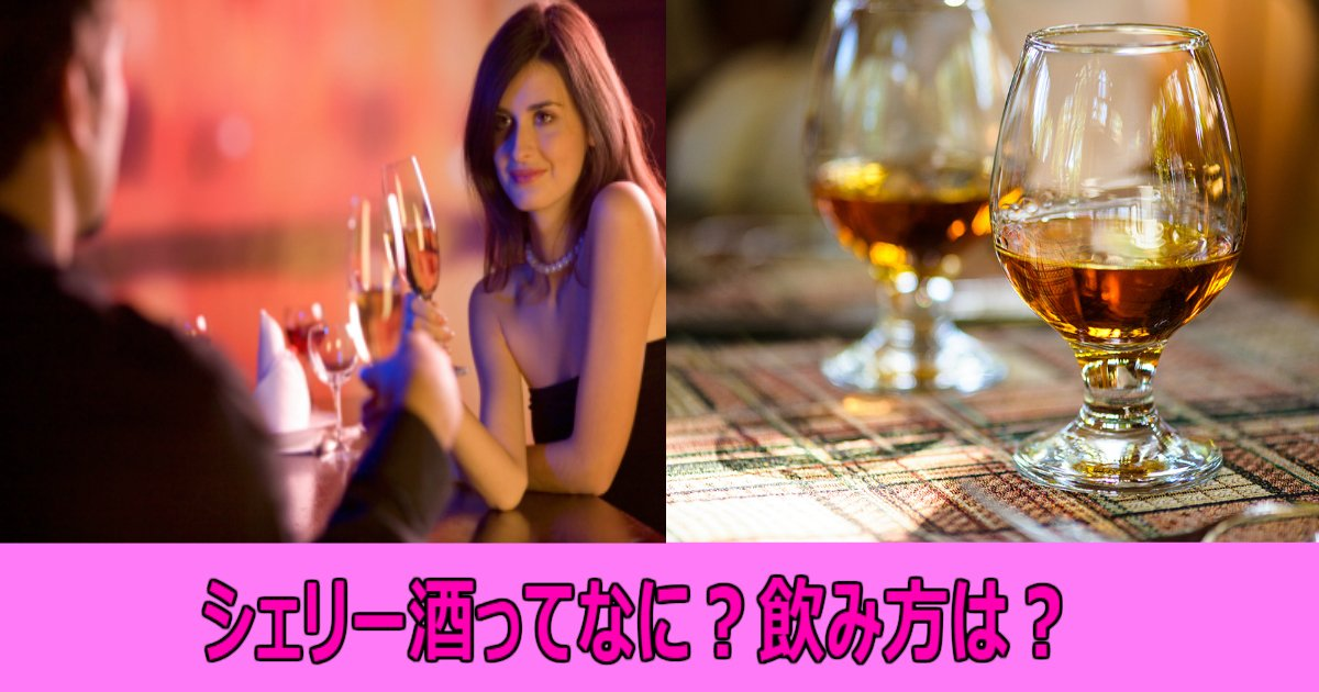 a 15.jpg?resize=300,169 - シェリー酒って何?飲み方や銘柄をご紹介します!