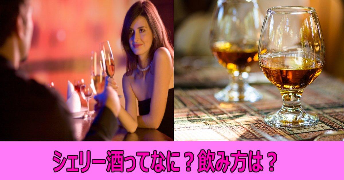 a 15.jpg?resize=412,232 - シェリー酒って何?飲み方や銘柄をご紹介します!