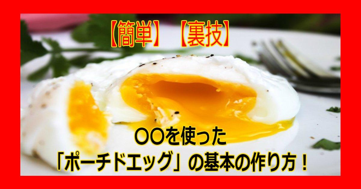 aa 4.jpg?resize=1200,630 - 【簡単】【裏技】主婦の方必見!誰でも作れる美味しくトロトロに仕上がる「ポーチドエッグ」の基本の作り方!