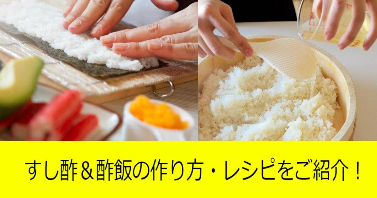 aaa 1.jpg?resize=1200,630 - 【誰にでもできる】【簡単】すし酢&酢飯の作り方・レシピをご紹介!
