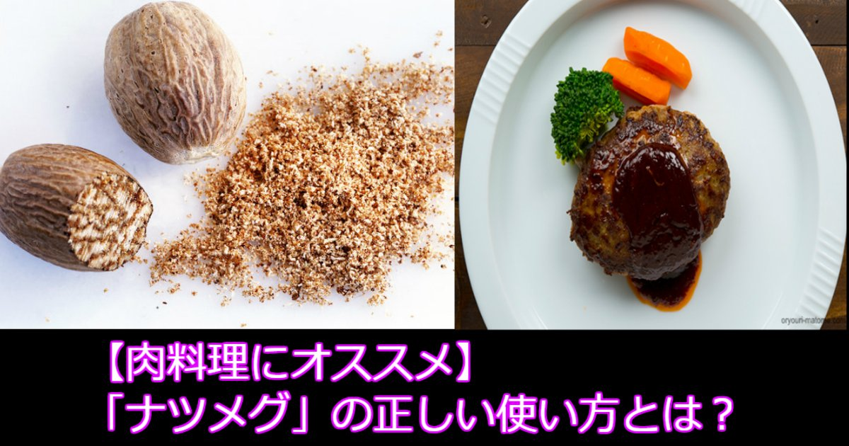 aaa 3.jpg?resize=1200,630 - 【肉料理にオススメ】「ナツメグ」の正しい使い方とは?