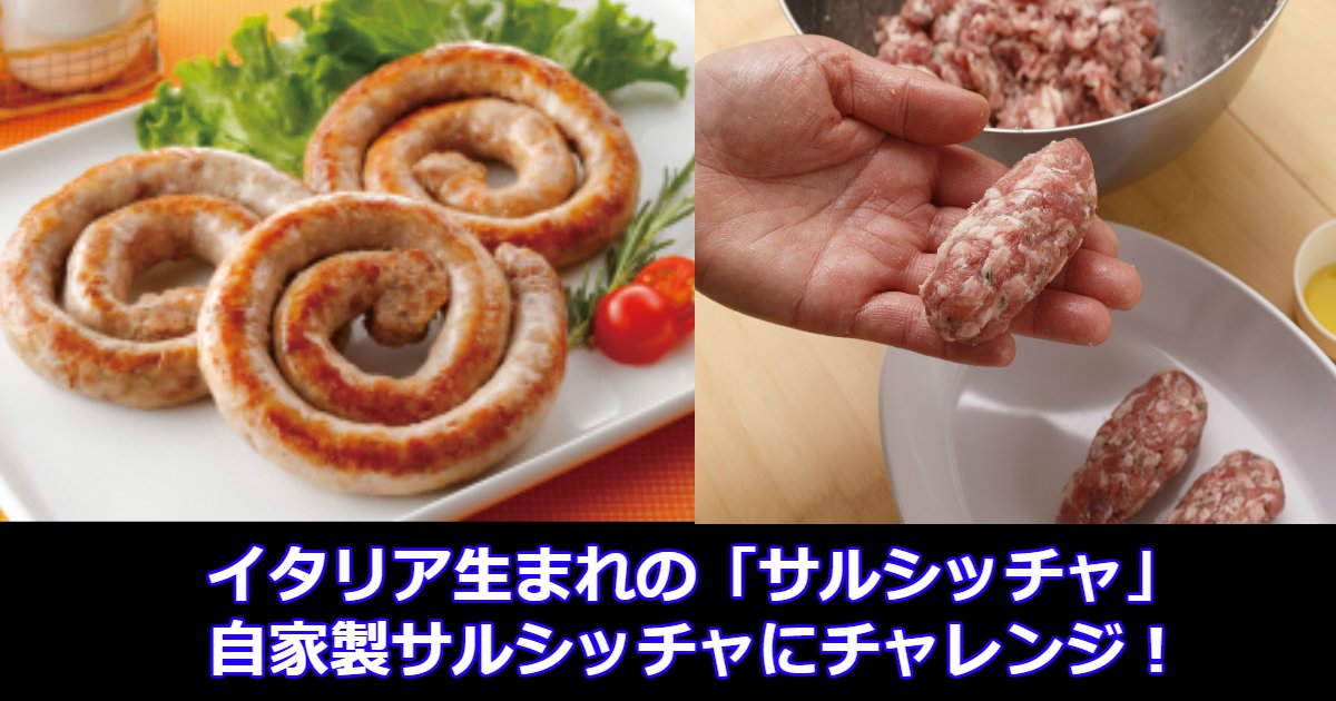 aaa 4.jpg?resize=1200,630 - 【料理】イタリア生まれの「サルシッチャ」とは?自家製サルシッチャも作ってみよう!