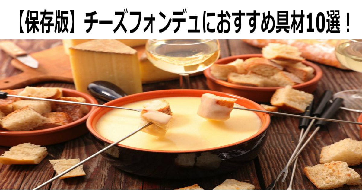 aaa 6.jpg?resize=1200,630 - 【保存版】チーズフォンデュにおすすめ具材10選!