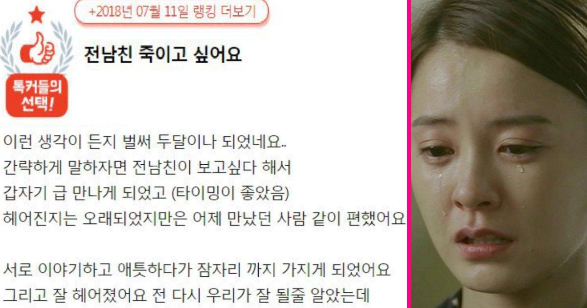 "article thumbnail 53.jpg?resize=1200,630 - ""전남친 죽이고 싶어요"""