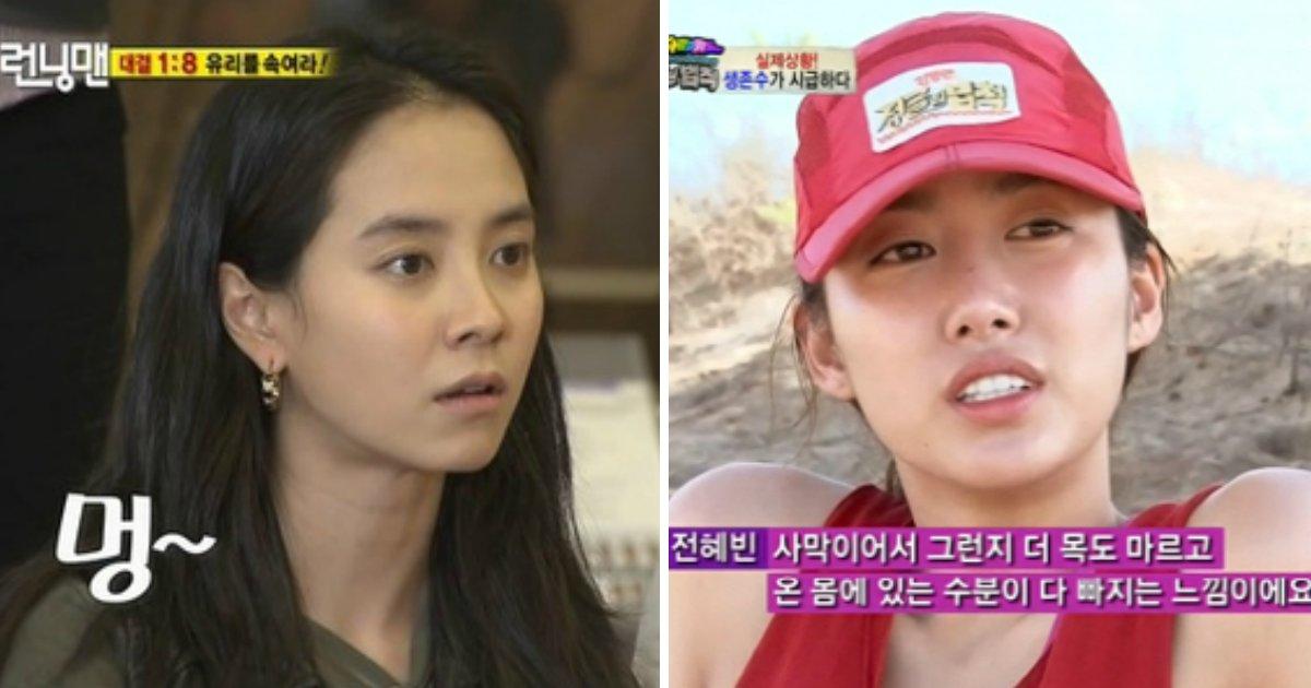 article thumbnail.png?resize=412,232 - 자신의 매력을 '예능 프로'에서 뿜뿜하는 여자 연예인 10명