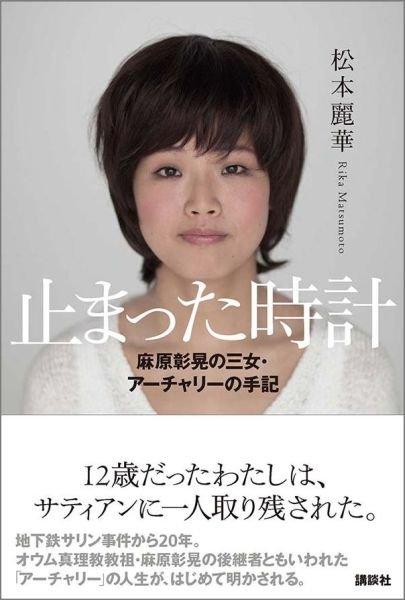 「麻原彰晃 松本麗華」の画像検索結果