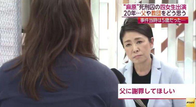 「麻原彰晃 四女 著書」の画像検索結果