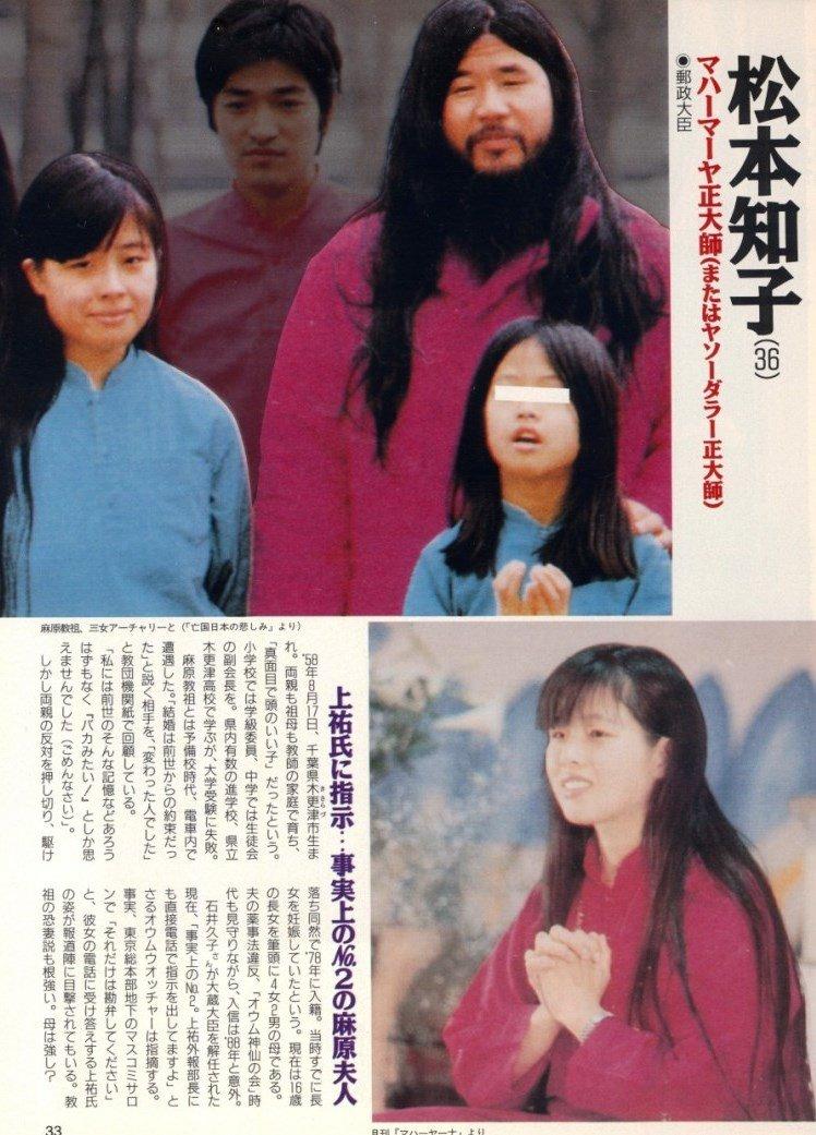 「麻原彰晃 石井知子」の画像検索結果