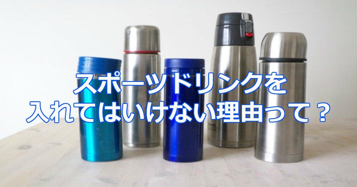 bottle.png?resize=1200,630 - ステンレス製の水筒にスポーツドリンクは要注意!その理由は?