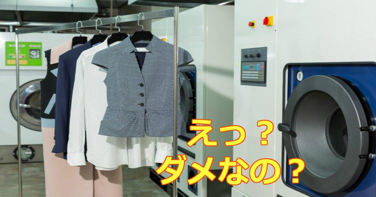 dry.png?resize=412,232 - ドライクリーニングした服をそのまま保管してはいけない理由って?