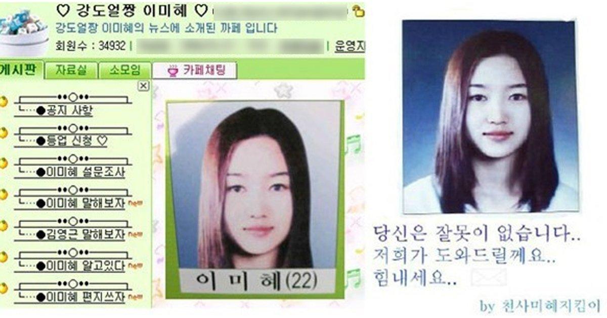 e38587e38581e384b9e384b4.jpg?resize=300,169 - 얼굴 예쁘단 이유로 '팬클럽' 까지 생겼었던 '미녀' 특수강도범 사건
