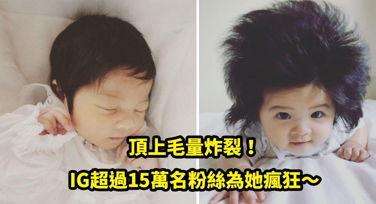 e5a5b3e5a883e9a0ade9abaee8b685e5a49a 1.jpg?resize=1200,630 - 萌爆!日本未足歲女嬰一頂天然「獅子頭」療癒全球網友~