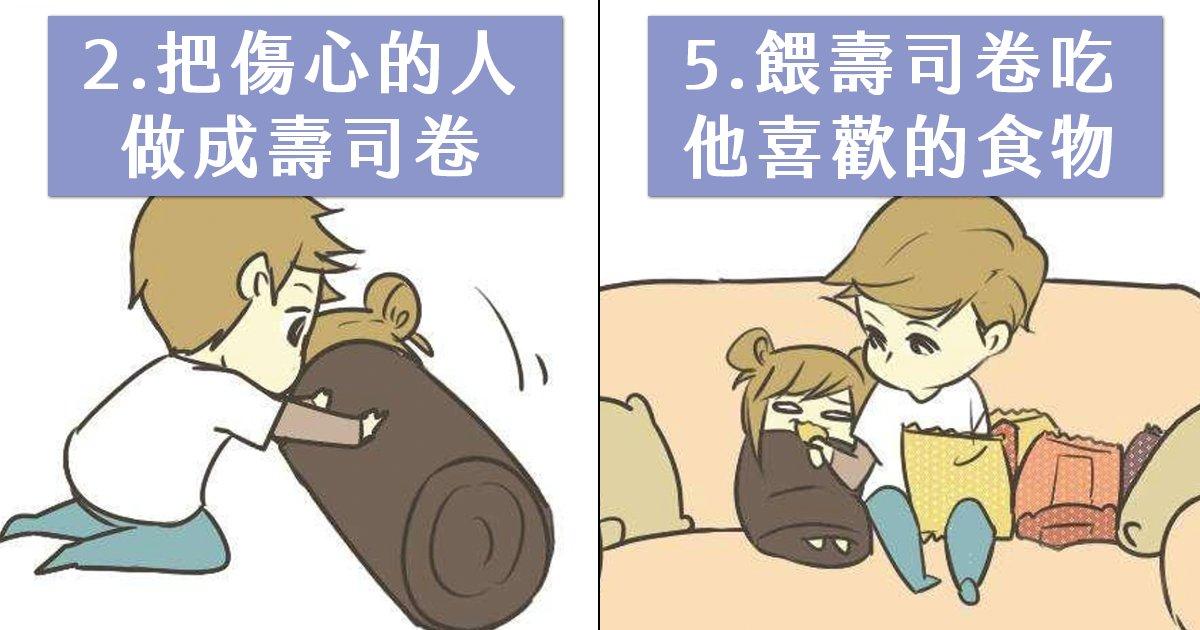 e69caae591bde5908d 1 11.png?resize=412,232 - 超萌漫畫用10步驟示範「如何撫慰悲傷的人」,看到一半就狠狠地被戳中淚點…