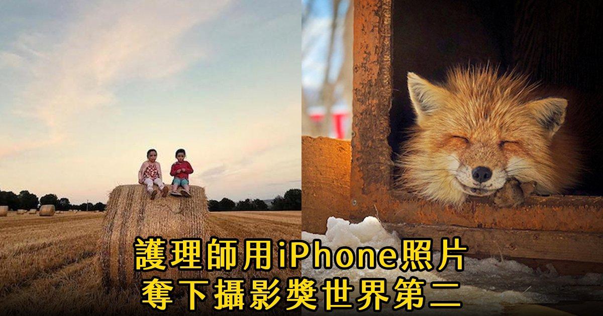 e69caae591bde5908d 1 12.png?resize=300,169 - 首度參加攝影獎就奪世界第二!台灣護理師用一張 iPhone 人像照驚艷全世界