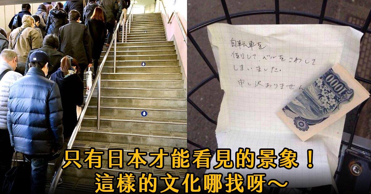 e69caae591bde5908d 1 7.png?resize=1200,630 - 17個讓人Mind blow的貼心文化:只有日本可以超越日本!