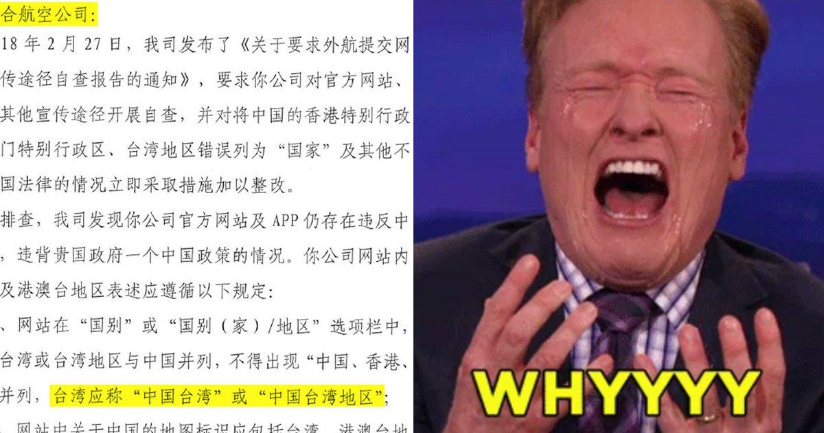 e69caae591bde5908d 1 9.png?resize=300,169 - 強國霸道施壓:禁用「台灣、香港」全球44家遭點名航空全數屈服中國